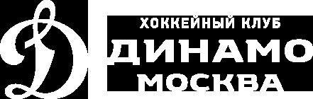 хоккей клуб динамо москва официальный