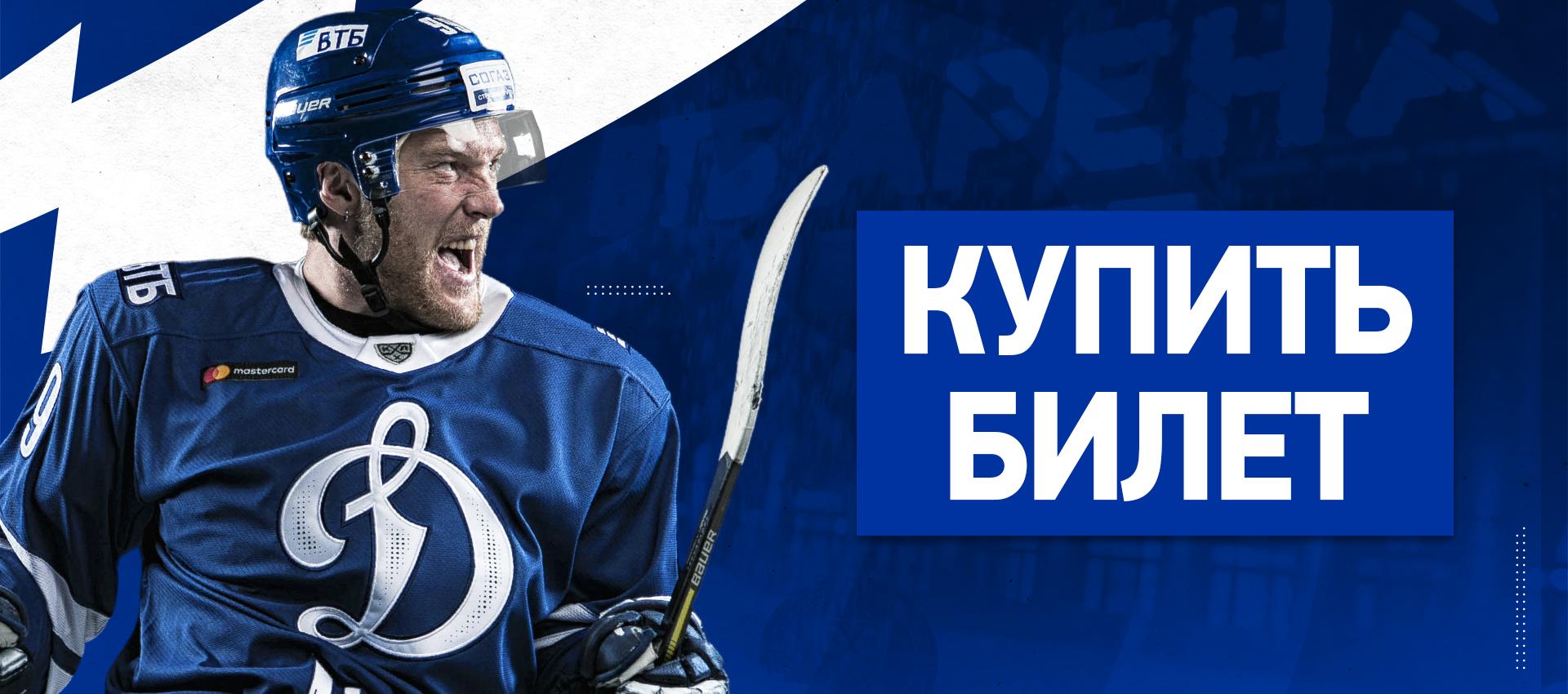 динамо хоккейный клуб москва картинки