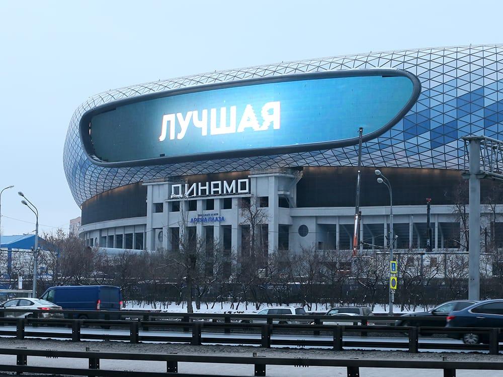 стадион динамо москва хоккейный клуб