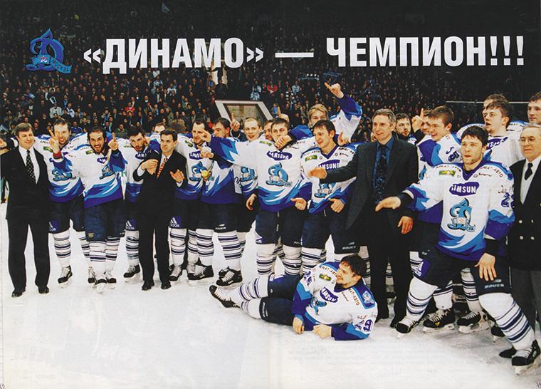 Динамо москва хоккейный клуб все игроки ночной клуб в москве эгоист