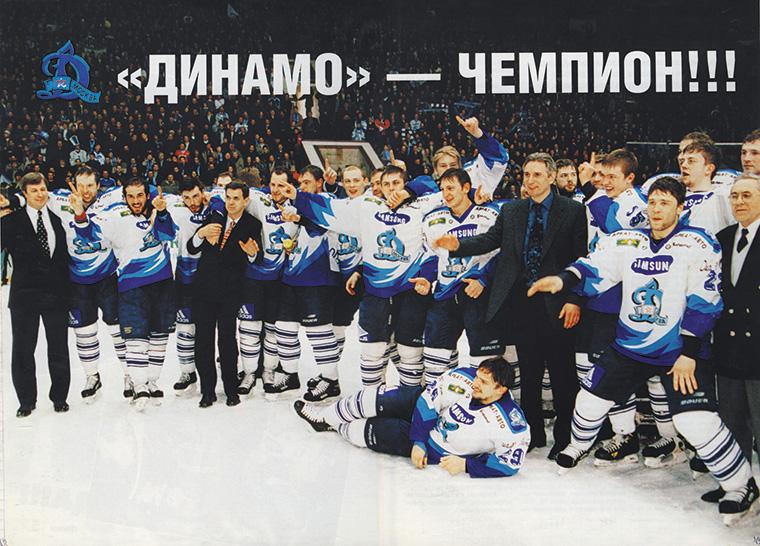 Хоккей Динамо 2000